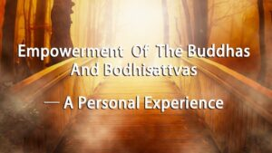 Empowerment Of The Buddhas And Bodhisattvas ─ A Personal Experience